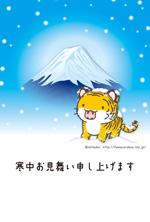 年賀状&寒中見舞い【トラ(男の子)と富士山と雪】
