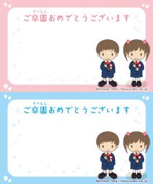 卒園おめでとうメッセージカード/名刺サイズ【男の子/女の子】