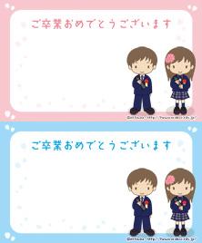 卒業おめでとうメッセージカード/名刺サイズ【小学生/男の子/女の子】